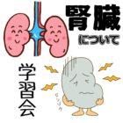 腎臓についての学習会