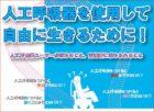 人工呼吸器使用者シンポジウム